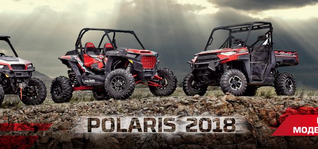 POLARIS представляет линейку мотовездеходов 2018 модельного года