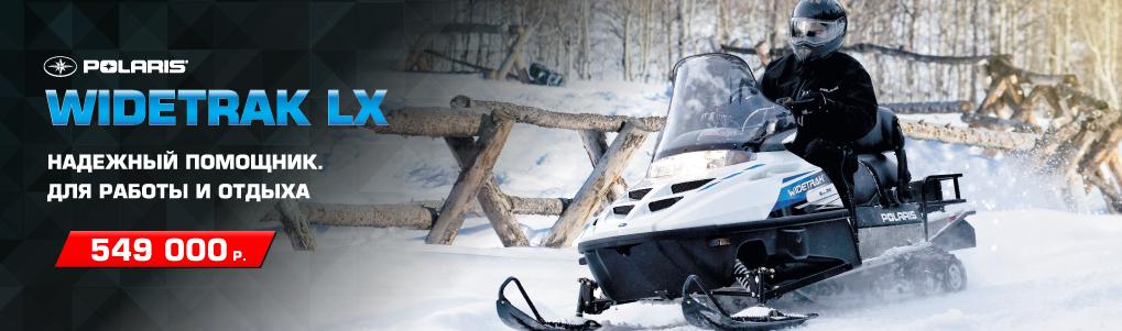 Специальное предложение на снегоход Polaris Widetrak LX