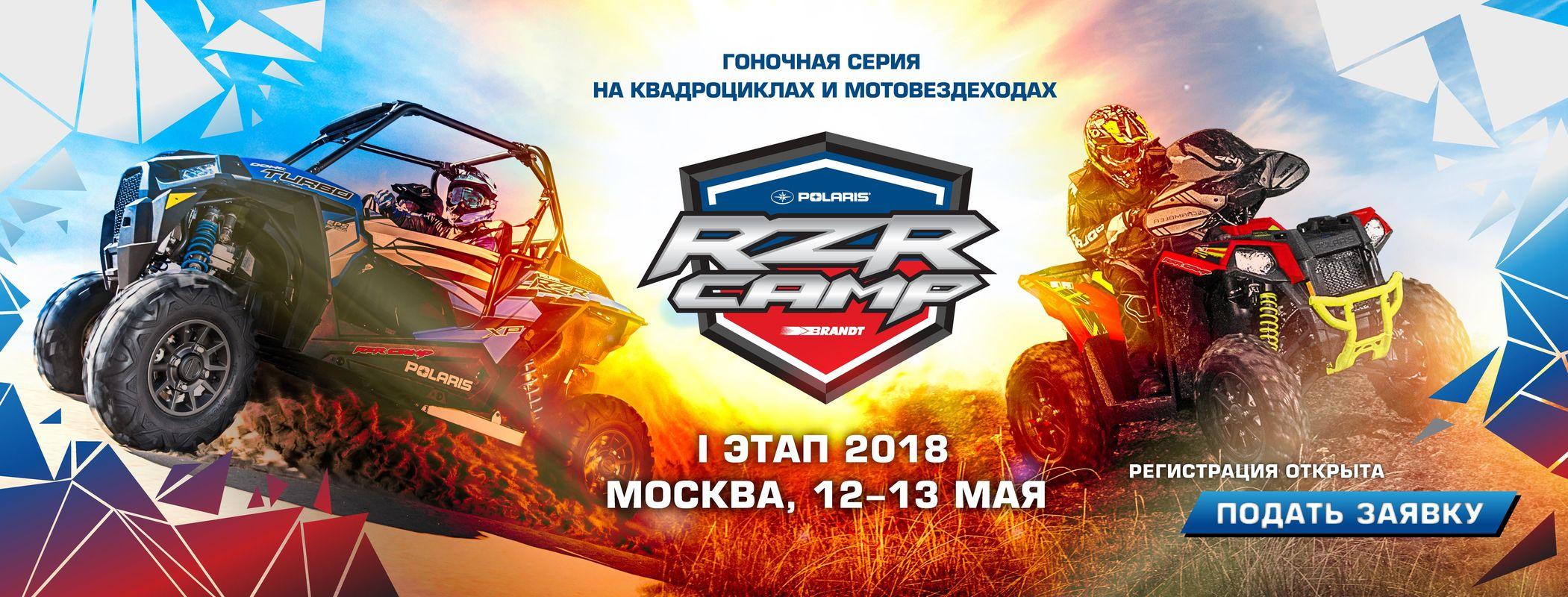 Российская гоночная серия на квадроциклах и мотовездеходах RZR CAMP 2018