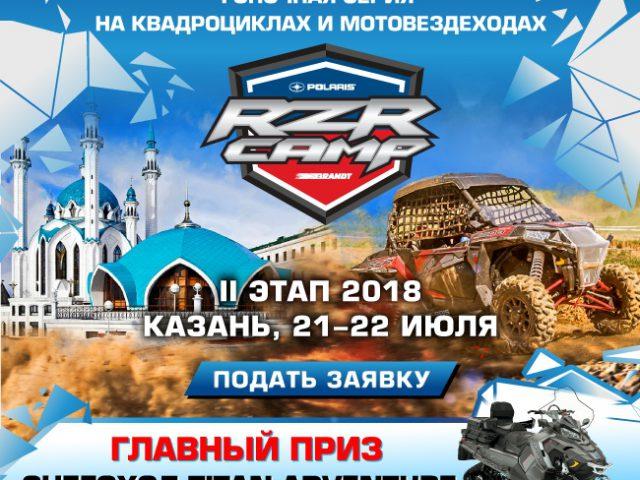 Регистрация на II RZR CAMP 2018