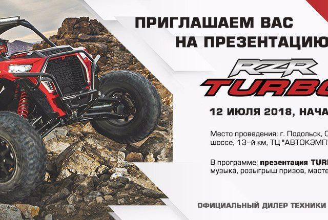Приглашаем на презентацию Polaris RZR Turbo S!