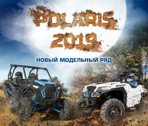 Новая линейка POLARIS ORV 2019!