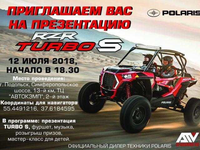 Приглашаем на презентацию POLARIS RZR TURBO S!!!