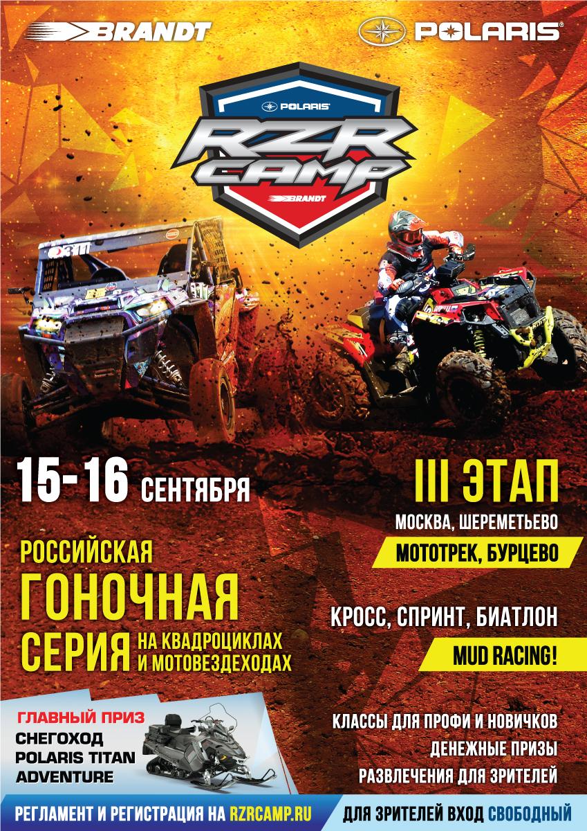 Приглашаем на III этап RZR CAMP!