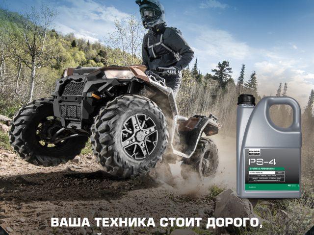 Хотите узнать, какое масло заливать в ваш квадроцикл Polaris?