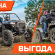 Выгода к закрытию квадросезона до 150 000 рублей