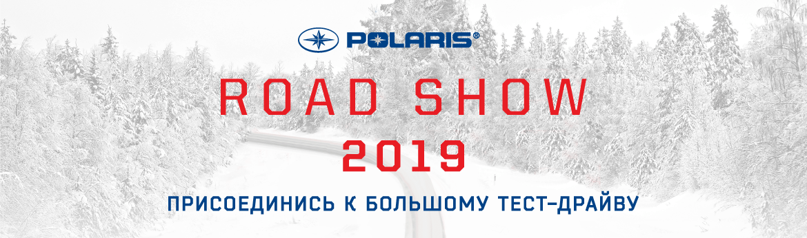 POLARIS ROAD SHOW
