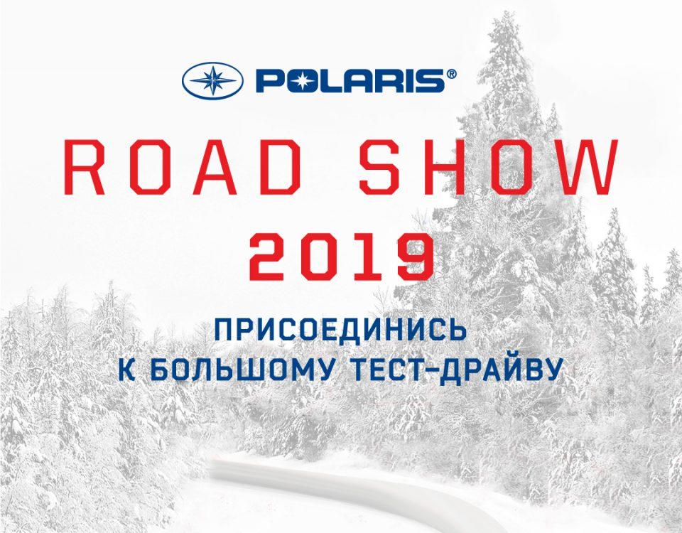 POLARIS ROAD SHOW