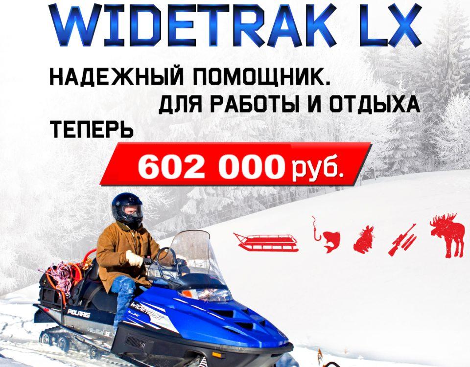 Акция на WIDETRAK LX