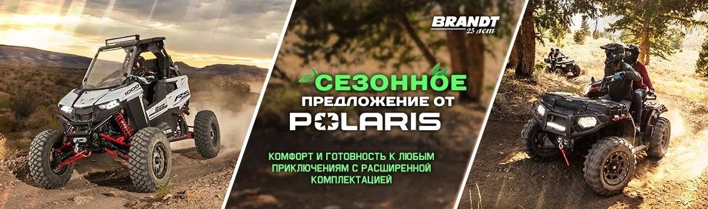 polaris_special_naya_komplektaciya