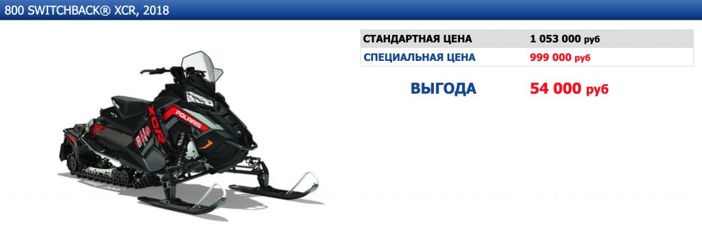 Акция «Зима в разгаре». Снегоходы с выгодой до 196 000 рублей!